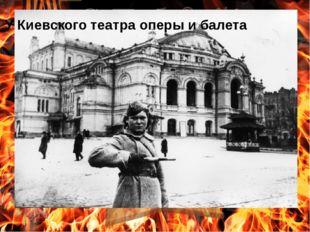 У Киевского театра оперы и балета