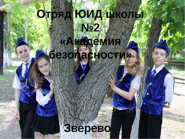 Отряд ЮИД школы №2 «Академия безопасности» г. Зверево