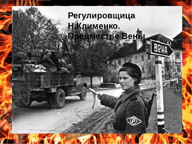 Регулировщица Н.Клименко. Предместье Вены