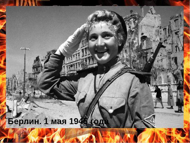Берлин. 1 мая 1945 года