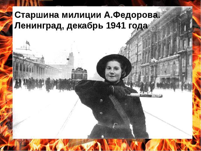 Старшина милиции А.Федорова. Ленинград, декабрь 1941 года