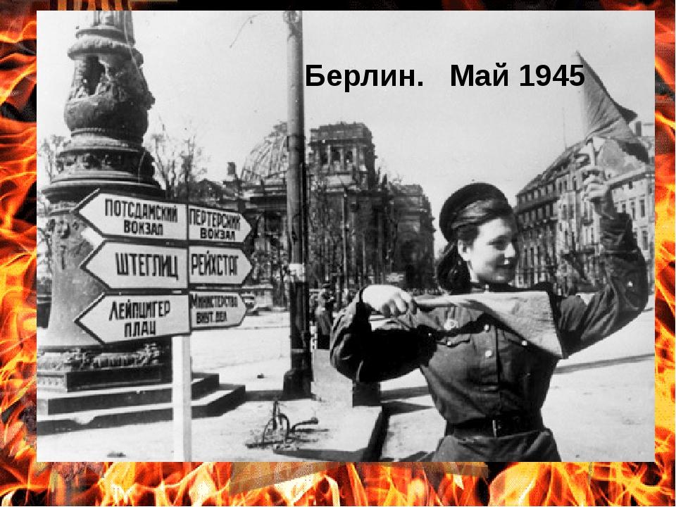 Берлин. Май 1945
