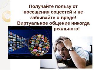 Получайте пользу от посещения соцсетей и не забывайте о вреде! Виртуальное об