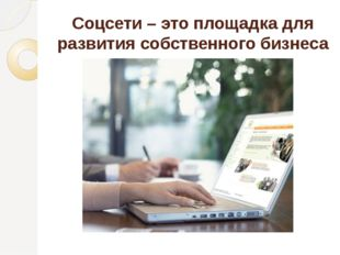 Соцсети – это площадка для развития собственного бизнеса