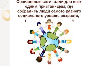Социальные сети стали для всех одним пристанищем, где собрались люди самого р