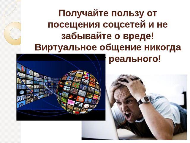 Получайте пользу от посещения соцсетей и не забывайте о вреде! Виртуальное об...