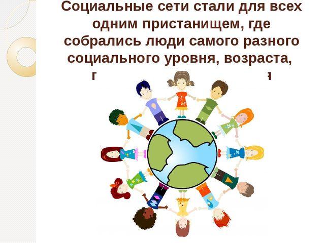 Социальные сети стали для всех одним пристанищем, где собрались люди самого р...