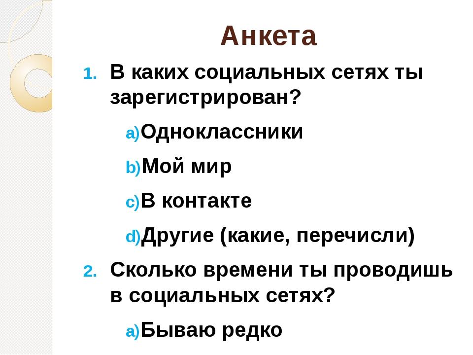 Анкета В каких социальных сетях ты зарегистрирован? Одноклассники Мой мир В к...