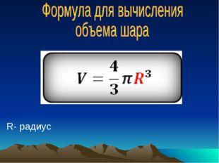 R- радиус