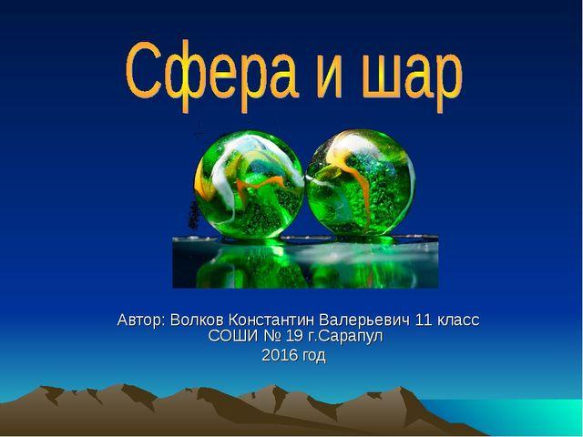 Автор: Волков Константин Валерьевич 11 класс СОШИ № 19 г.Сарапул 2016 год