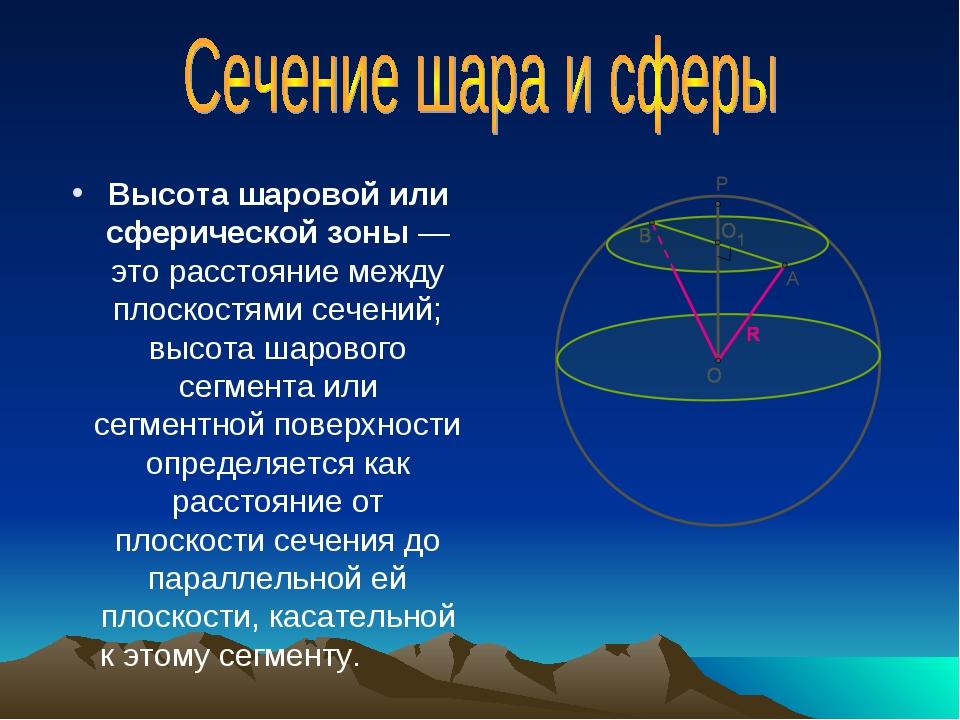 Высота шаровой или сферической зоны— это расстояние между плоскостями сечени...