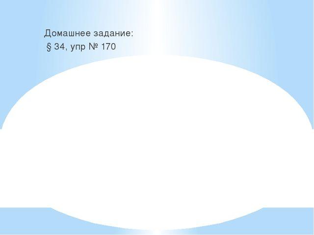 Домашнее задание: § 34, упр № 170