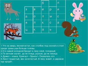 1.Что за зверь лесной встал, как столбик под сосной и стоит среди травы уши