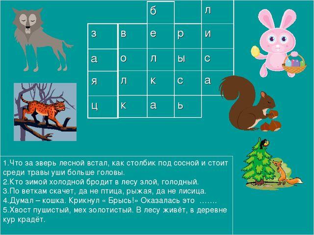1.Что за зверь лесной встал, как столбик под сосной и стоит среди травы уши...