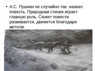 А.С. Пушкин не случайно так назвал повесть. Природная стихия играет главную