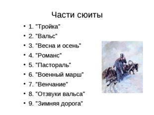 """Части сюиты 1. """"Тройка"""" 2. """"Вальс"""" 3. """"Весна и осень"""" 4. """"Романс"""" 5. """"Пастора"""