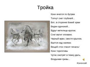 Тройка Кони мчатся по буграм Топчут снег глубокий... Вот, в сторонке божий хр