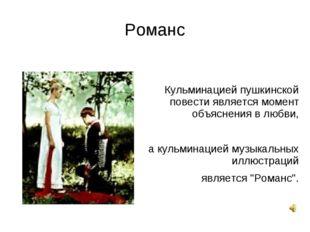 Романс Кульминацией пушкинской повести является момент объяснения в любви, а