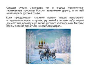 Слушая музыку Свиридова так и видишь бесконечные заснеженные просторы России