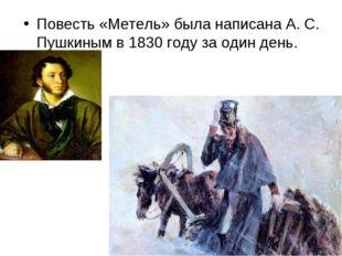 Повесть «Метель» была написана А. С. Пушкиным в 1830 году за один день.