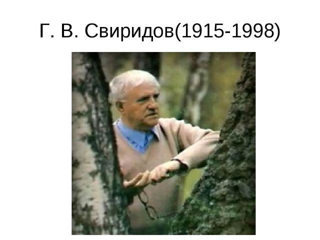 Г. В. Свиридов(1915-1998)