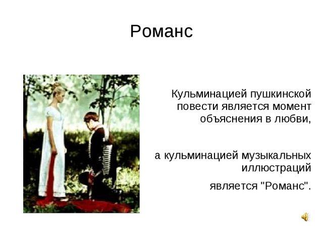 Романс Кульминацией пушкинской повести является момент объяснения в любви, а...