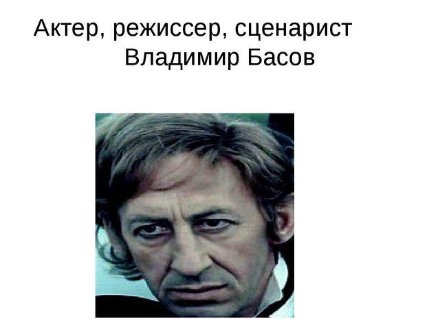 Актер, режиссер, сценарист Владимир Басов