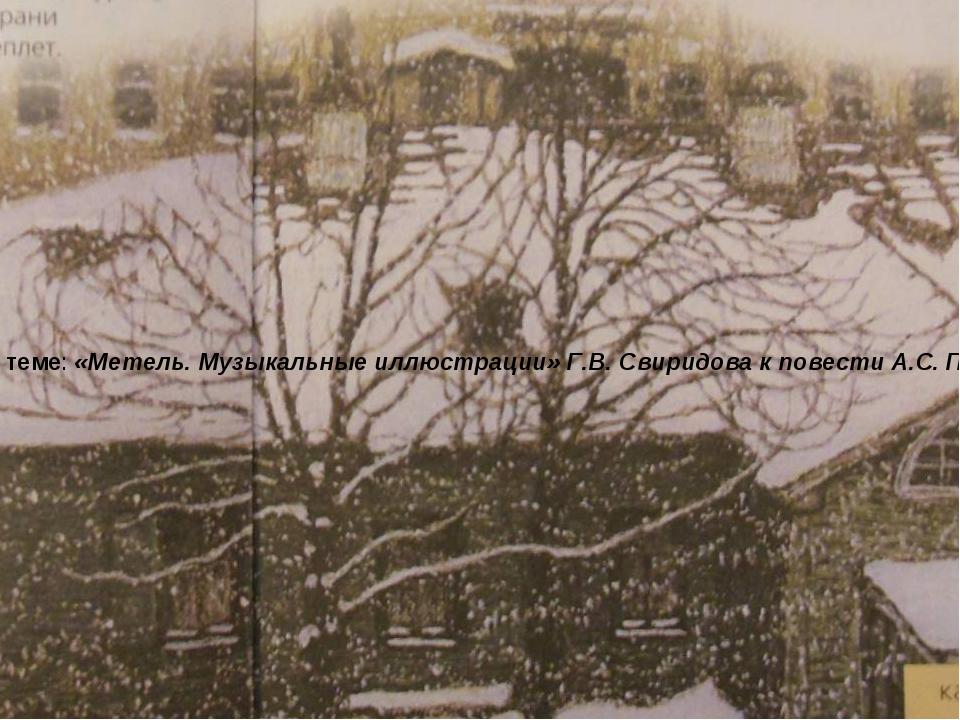 Урок по теме: «Метель. Музыкальные иллюстрации» Г.В. Свиридова к повести А.С....