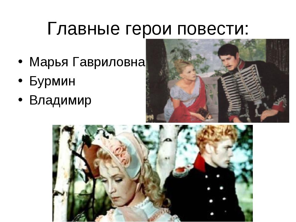 Главные герои повести: Марья Гавриловна Бурмин Владимир