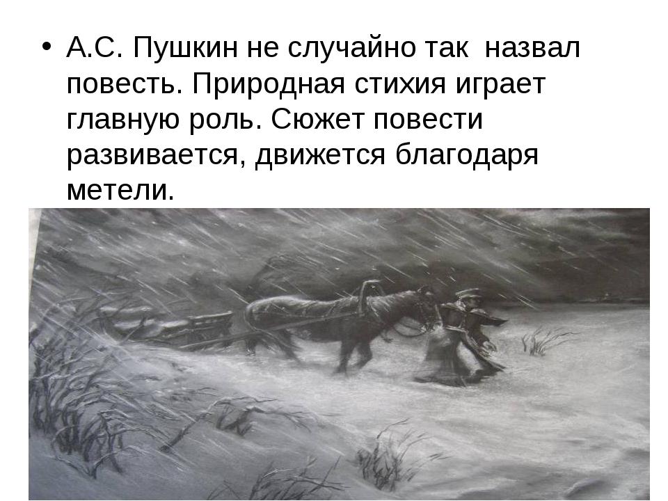 А.С. Пушкин не случайно так назвал повесть. Природная стихия играет главную...