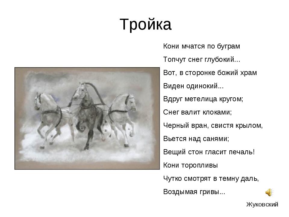 Тройка Кони мчатся по буграм Топчут снег глубокий... Вот, в сторонке божий хр...