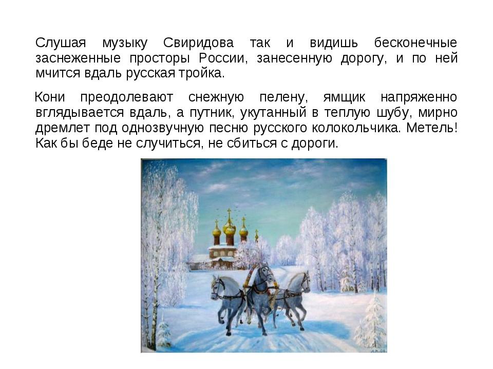 Слушая музыку Свиридова так и видишь бесконечные заснеженные просторы России...