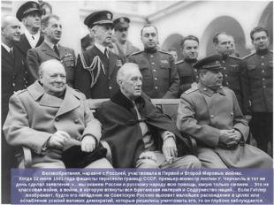 Великобритания, наравне с Россией, участвовала в Первой и Второй Мировых войн