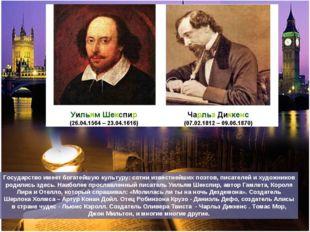 Государство имеет богатейшую культуру: сотни известнейших поэтов, писателей и