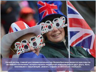 На мой взгляд, главной достопримечательностью Великобритании является преслов