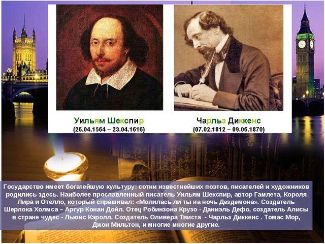 Государство имеет богатейшую культуру: сотни известнейших поэтов, писателей и...