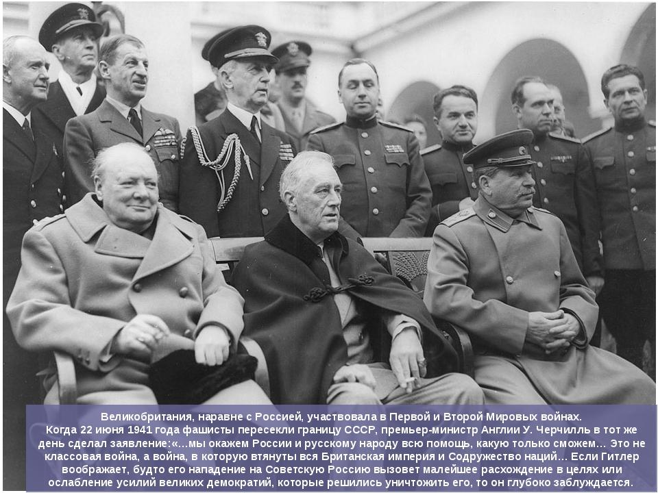 Великобритания, наравне с Россией, участвовала в Первой и Второй Мировых войн...