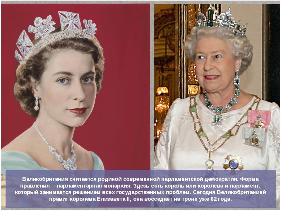 Великобритания считается родиной современной парламентскойдемократии. Форма...