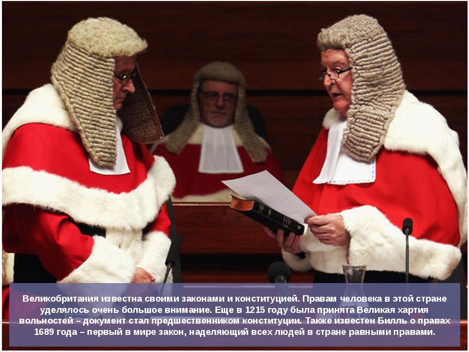 Великобритания известна своими законами и конституцией. Правам человека в это...