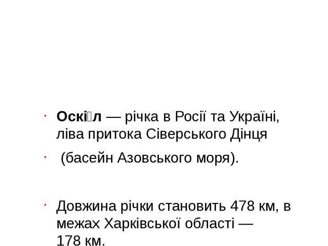 Оскі́л—річкавРосіїтаУкраїні, ліва притокаСіверського Дінця (басейнА...