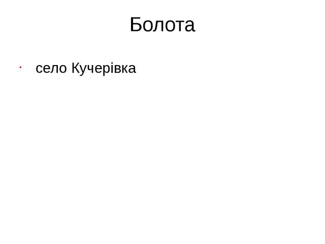 Болота село Кучерівка
