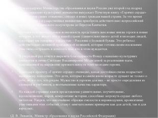 При поддержке Министерства образования и науки России уже второй год подряд