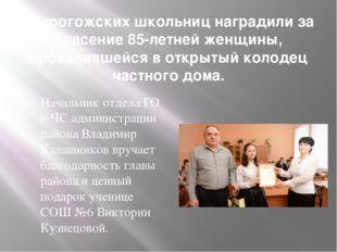 Острогожских школьниц наградили за спасение 85-летней женщины, провалившейся