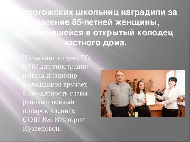 Острогожских школьниц наградили за спасение 85-летней женщины, провалившейся...