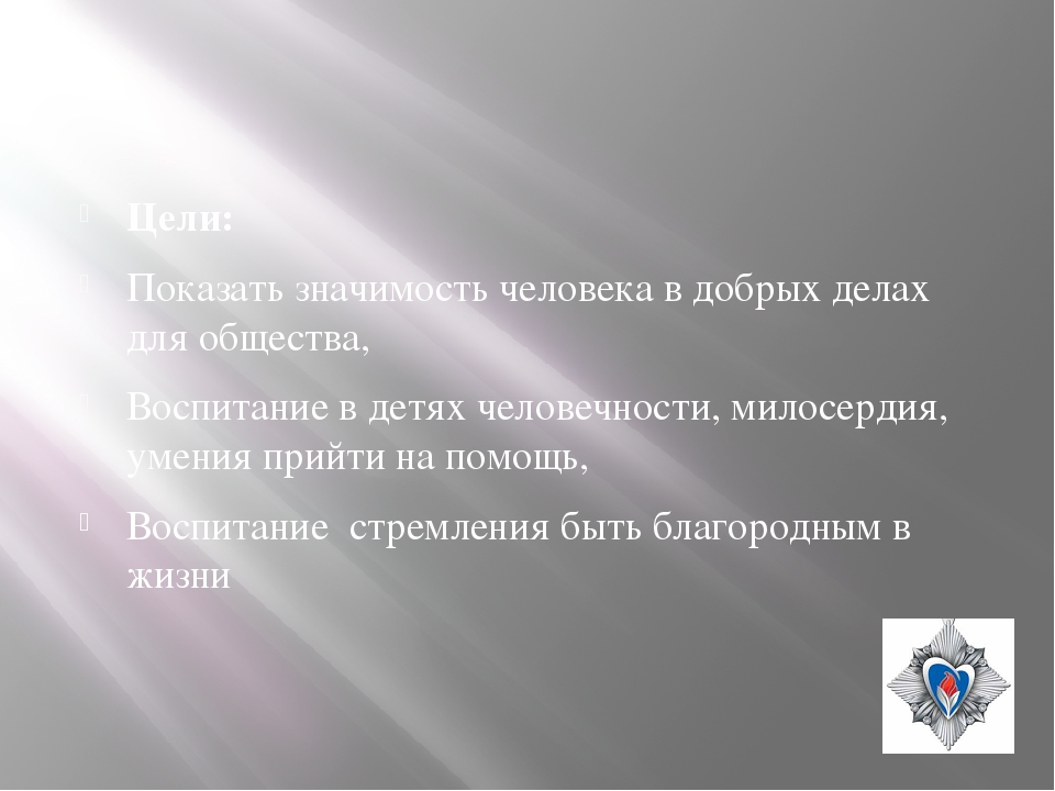 Цели: Показать значимость человека в добрых делах для общества, Воспитание в...
