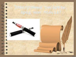Электронные сигареты: вред или польза?