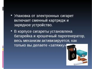 Упаковка от электронных сигарет включает сменный картридж и зарядное устройс