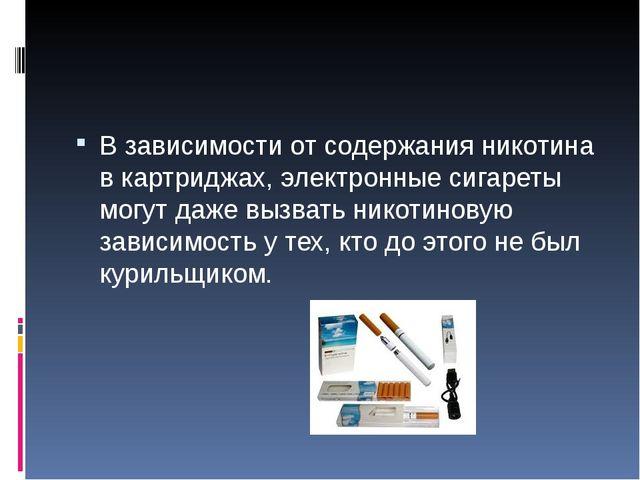 В зависимости от содержания никотина в картриджах, электронные сигареты могу...