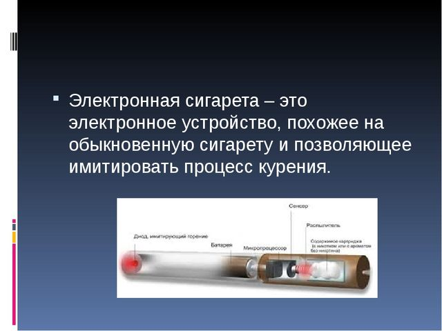 Электронная сигарета– это электронное устройство, похожее на обыкновенную с...