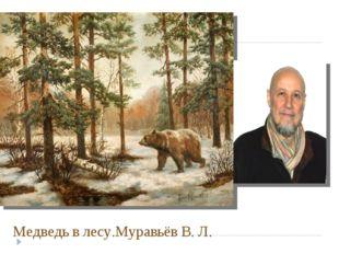 Медведь в лесу.Муравьёв В. Л.
